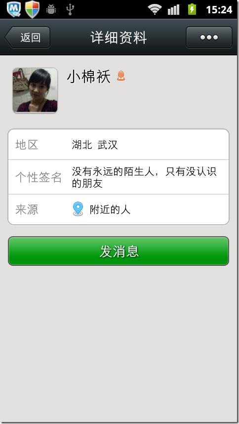 腾讯手机管家截屏2013050410