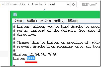 更改Apache默认端口