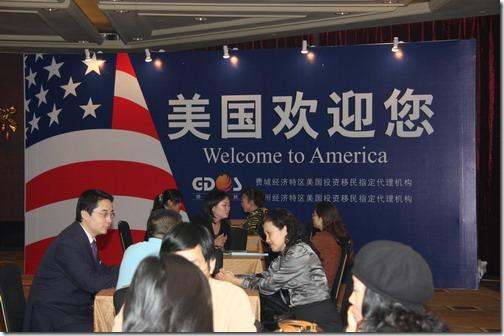 移民到美国